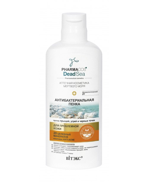 PHARMACOS DEAD SEA_ ПІНКА антибактеріальна проти прищів, вугрів і чорних цяток, 150 мл