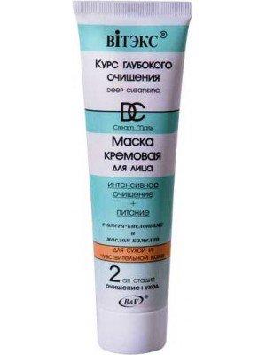 Курс глубокого очищ. МАСКА кремовая для лица интенсивное очищ+питание для сухой и чувствительной кожи, 100мл