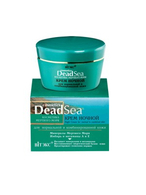 Косметика Мертвого моря_КРЕМ НІЧНИЙ для нормальної та комбінованої шкіри, 45 мл