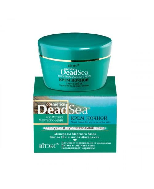 Косметика Мертвого моря_КРЕМ НІЧНИЙ для сухої та чутливої шкіри, 45 мл