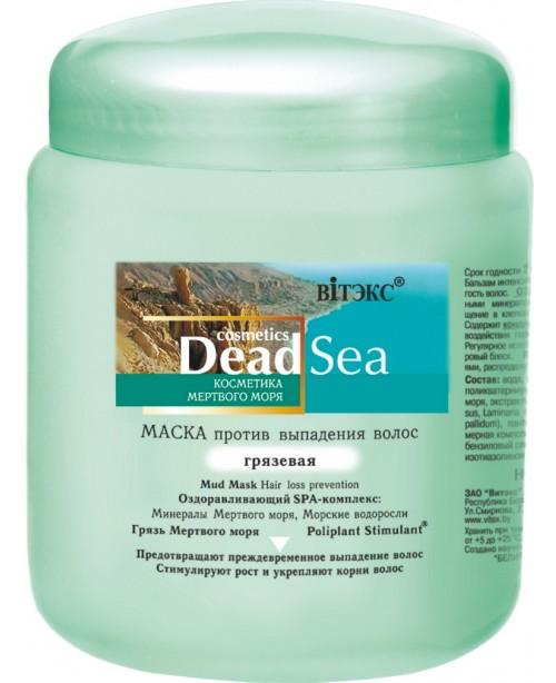 Косметика Мертвого моря_МАСКА проти випадіння волосся грязьова, 450 мл