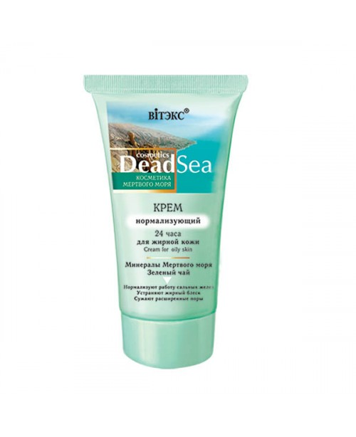 Косметика Мертвого моря Крем нормализующий 24 часа для жирной кожи,50мл