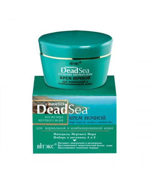 Косметика Мертвого моря Крем ночной для нормальной и комбинированной кожи, 45мл