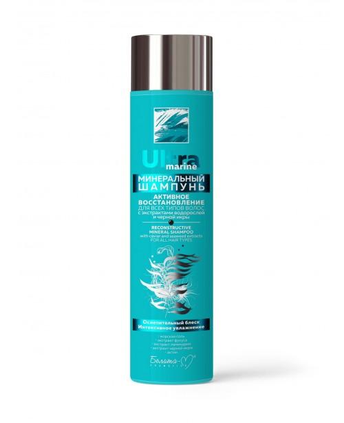 Ultra marine_ ШАМПУНЬ минеральный Активное восстановление для всех типов волос с экстрактами водорослей и черной икры, 300 г