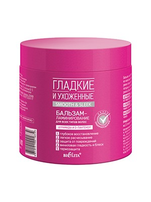 Гладке та доглянуте_БАЛЬЗАМ-ламінування для всіх типів волосся, 380 мл