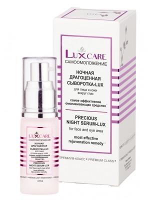 LUX CARE Самоомолодження_ СИРОВАТКА-LUX нічна дорогоцінна  для обличчя і шкіри навколо очей, 30 мл