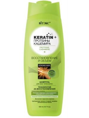 """Keratin & Протеїни кашеміру_ШАМПУНЬ для всіх типів волосся """"Відновлення та об'єм"""", 500 мл"""