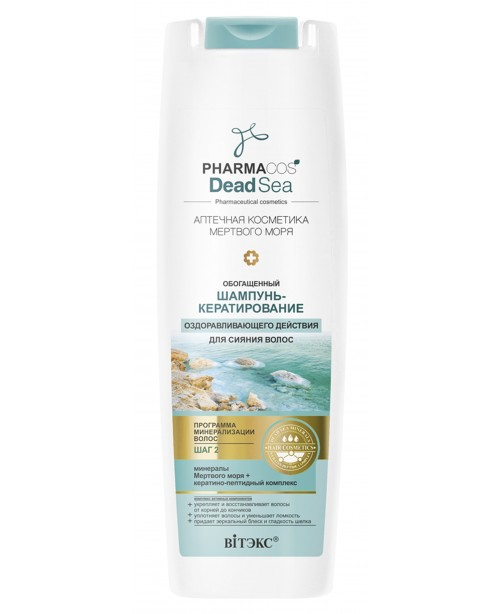 PHARMACOS DEAD SEA_ ШАМПУНЬ-КЕРАТИНУВАННЯ збагачений, оздоровчої дії для сяйва волосся, 400 мл