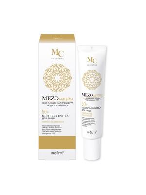 MEZOcomplex МезоСыворотка для лица  50+ Комплексное омоложение, 20 мл