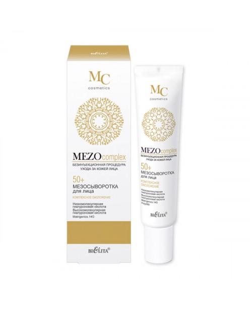 MEZOcomplex_МЕЗОСИРОВАТКА для обличчя 50+, Комплексне омолодження, 20 мл