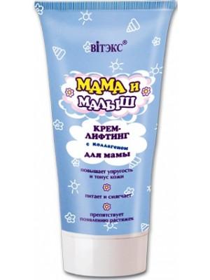 Мама і малюк_КРЕМ-ЛІФТИНГ з колагеном для мами, 150 мл
