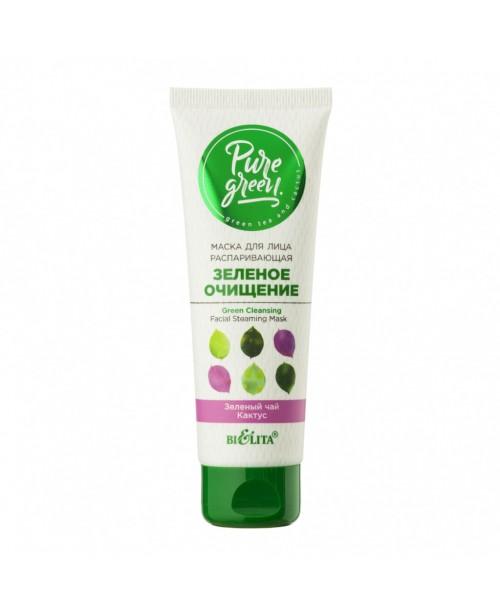 Pure Green_ МАСКА для обличчя, яка розпарює Зелене очищення, 75 мл