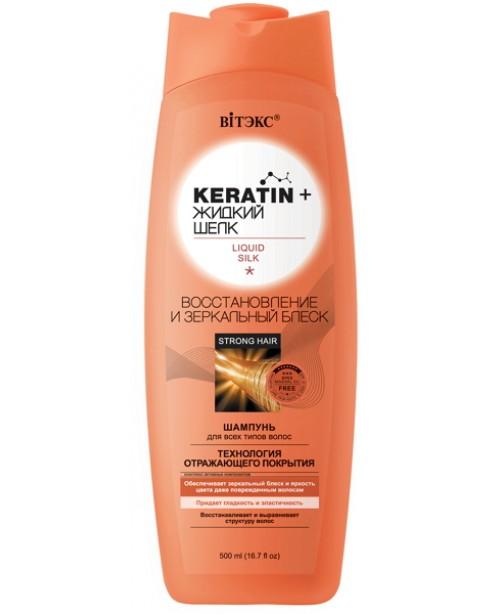 """Keratin & Рідкий шовк_ШАМПУНЬ для всіх типів волосся """"Відновлення і дзеркальний блиск"""", 500 мл"""