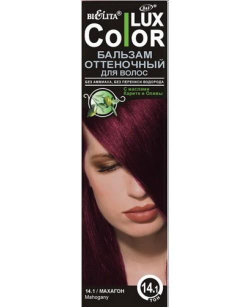 Бальзам оттеночный для волос ТОН 14.1 махагон, 100 мл