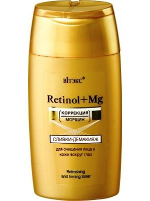 Retinol+Mg_ВЕРШКИ-ДЕМАКІЯЖ для очищення обличчя і шкіри навколо очей, 150 мл