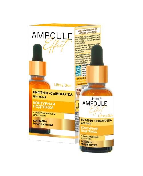 AMPOULE Effect_ ЛІФТИНГ-СИРОВАТКА для обличчя Контурна підтяжка з омолоджуючою дією, 30 мл