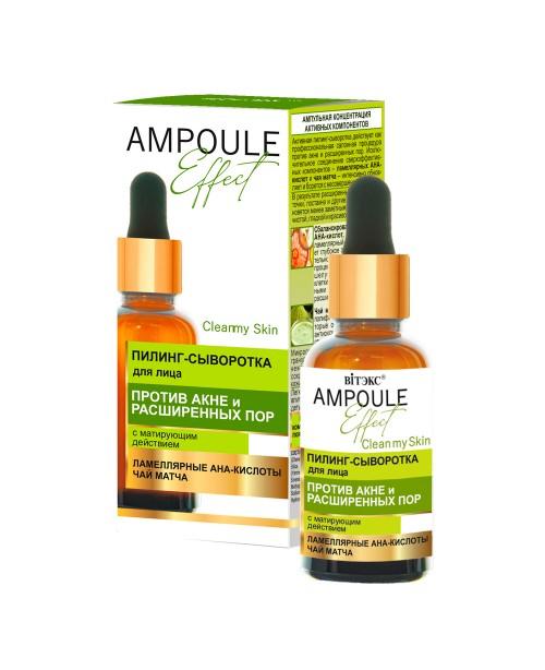 AMPOULE Effect_ ПІЛІНГ-СИРОВАТКА для обличчя Проти акне і розширених пор з матуючою дією, 30 мл