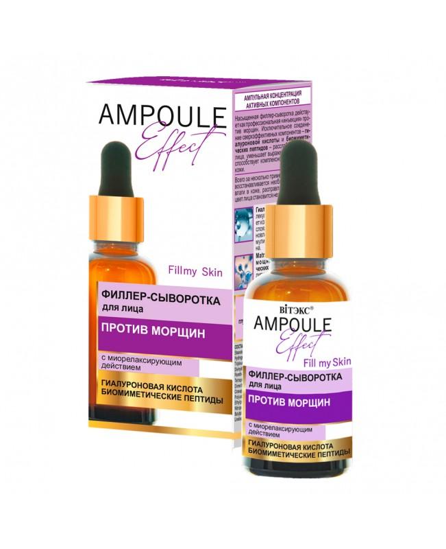 AMPOULE Effect_ ФІЛЛЕР-СИРОВАТКА для обличчя Проти зморщок з міорелаксуючою дією, 30 мл