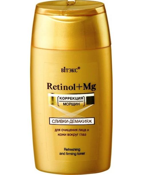 """""""RETINOL+MG""""коррекция морщин СЛИВКИ-демакияж  для очищения лица и кожи вокруг глаз,150мл"""