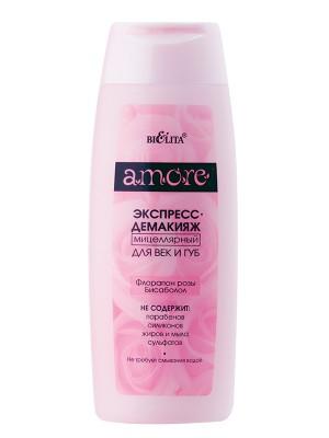 Amore_ЕКСПРЕС-ДЕМАКІЯЖ міцелярний для повік і губ, 150 мл