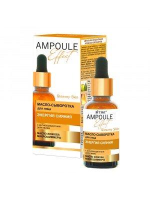 AMPOULE Effect_ ОЛІЯ-СИРОВАТКА для обличчя Енергія сяйва з антиоксидантною дією, 30 мл