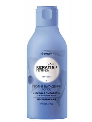 Keratin & Пептиди_Активна СИРОВАТКА для всіх типів волосся проти випадіння волосся незмивна, 170 мл