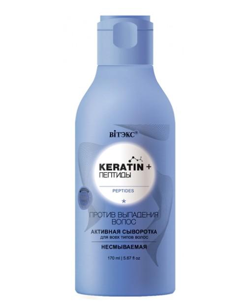 KERATIN&ПЕПТИДЫ Активная сыворотка д/всех типов вол.против выпадения волос несмыв, 170 мл