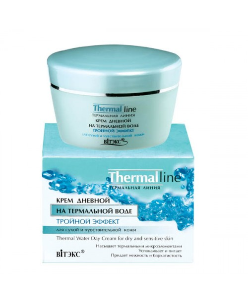Thermal line КРЕМ ДНЕВНОЙ на термальной воде Тройной эффект для сухой  и чувствительной кожи, 45мл
