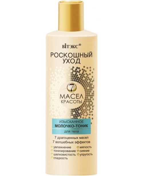 Розкішний догляд 7 олій краси_Вишукане МОЛОЧКО-ТОНІК для тіла, 200 мл