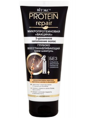 PROTEIN REPAIR_Глибоко відновлюючий КРЕМ-ШАМПУНЬ для волосся, 200 мл