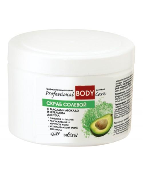 Prof BODY CARE_СКРАБ СОЛЬОВИЙ з маслами авокадо і бергамота для тіла, 600 г
