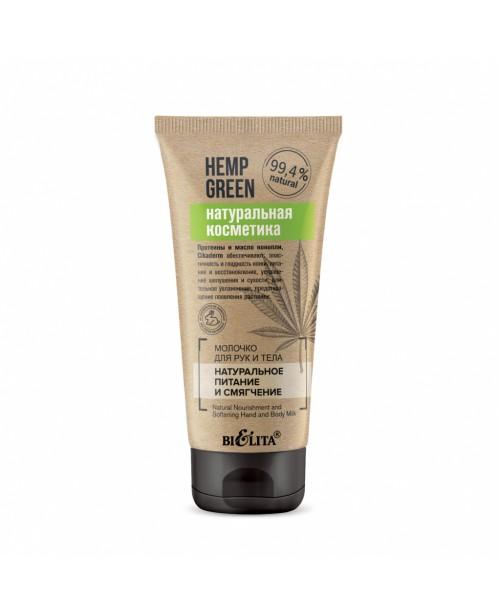 Hemp green_ МОЛОЧКО для рук и тела Натуральное питание и смягчение, 150 мл