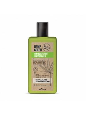 Hemp green_ СОФТ-ШАМПУНЬ для волос безсульфатный Натуральное ламинирование, 255 мл