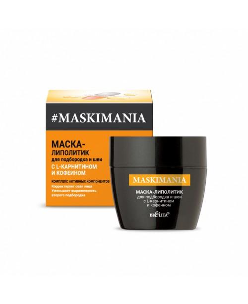 MASKIMANIA (Маска кремовая)_ МАСКА-ЛИПОЛИТИК с L-карнитином и кофеином для подбородка и шеи, 50 мл