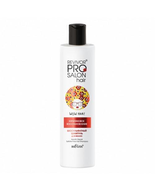 Revivor PRO Salon Hair_ ШАМПУНЬ безссульфатный для волос Кератиновое восстановление, 300 мл
