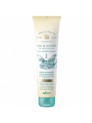 YOU & NATURE_КРЕМ-комфорт заспокійливий для чутливої шкіри рук і тіла, 100 мл