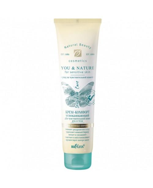 YOU & NATURE_КРЕМ-комфорт успокаивающий для чувствительной кожи рук и тела, 100 мл