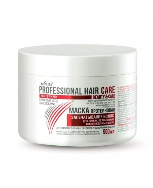 Hair care_ МАСКА протеїнова запечатування волосся для тонкого, пошкодженого волосся, 500 мл