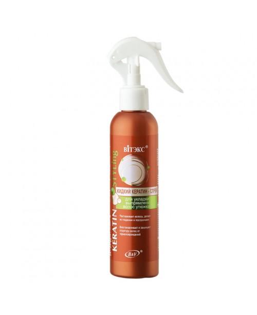 KERATIN STYLING  Жидкий кератин-спрей для укладки и выпрямления волос утюжками с пульверизатором, 200мл
