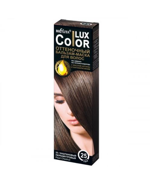 Відтіночні бальзами для волосся _ТОН 25 каштановий перламутровий БАЛЬЗАМ-МАСКА, 100 мл