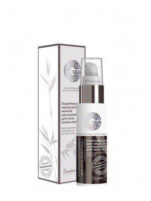 GALACTOMYCES Skin Glow Essetntials_ МАСКА Освітляюча для обличчя нічна незмивний для всіх типів шкір
