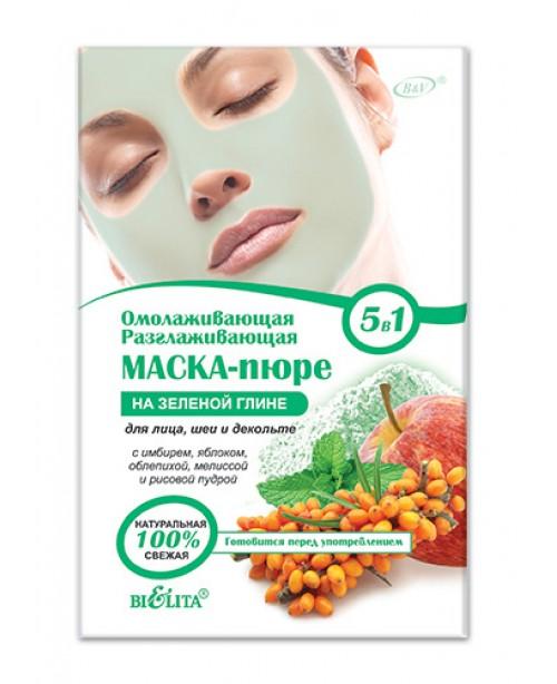 Маска минеральная МАСКА -ПЮРЕ  на зеленой глине для лица, шеи, декольте  омолаживающая (20 г )
