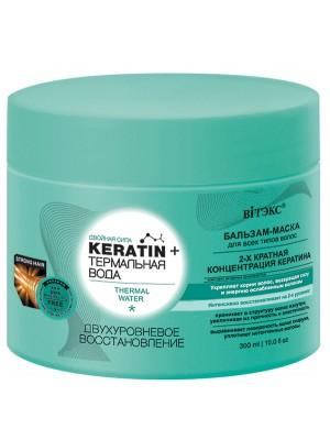 """Keratin & Термальна вода_БАЛЬЗАМ-МАСКА для всіх типів волосся """"Дворівневе відновлення"""", 300 мл"""