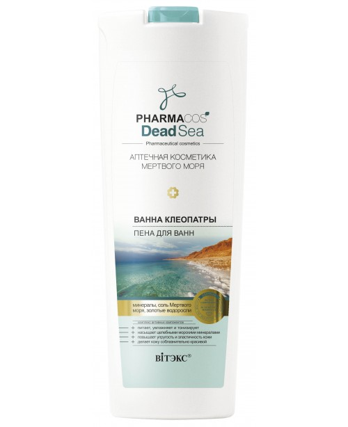 PHARMACOS DEAD SEA_ ПЕНА для ванн Ванна Клеопатры, 500 мл