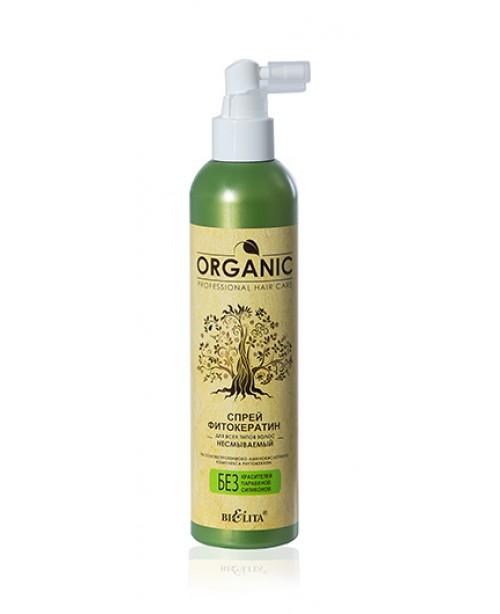 ORGANIC HAIR CARE_СПРЕЙ-ФІТОКЕРАТИН для всіх типів волосся незмивний, 250 мл