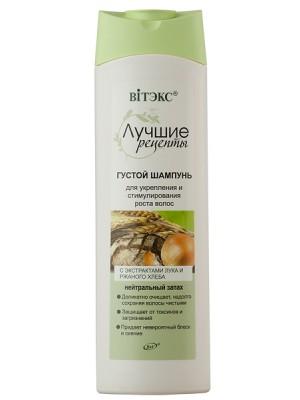 ЛУЧШИЕ РЕЦЕПТЫ Густой шампунь для укрепления и стимулирования роста волос,470мл