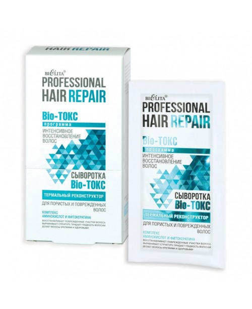 Hair repair_СИРОВАТКА Bio-ТОКС термальний реконструктор для пористого і пошкодженого волосся, 10 шт.