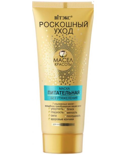 Розкішний догляд 7 олій краси_МАСКА поживна без обтяження для всіх типів волосся, 200 мл