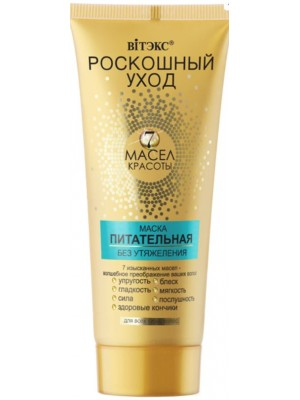 РОСКОШНЫЙ УХОД 7 масел красоты МАСКА питательная без утяжеления для всех типов волос,200мл.