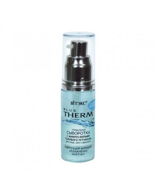 BLUE THERM_СЫВОРОТКА термальная с микросферами голубого ретинола для лица, шеи и декольте, 30 мл